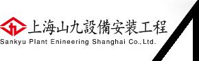 上海山九設備安装工程有限公司